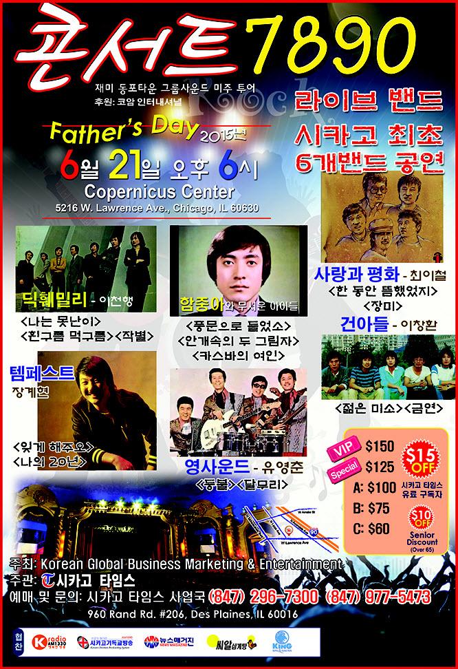 콘서트 7890, 시카고 최초 라이브 6개 밴드 공연, Father's Day 2015년, 6월 21일 오후 6시, 함중아와 무서운 아이들, 딕훼밀리-이천행, 사랑과 평화-최이철 템페스트, 장계현, 영사운드, 유영춘, 건아들, 이창환, Chicago, 한국어 이벤트, Copernicus Center