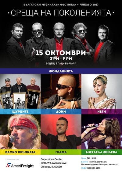 Mihaela Fileva, Grafa, Vasko Krapkata, Doni and Neti, The Fondation, Shturcite, Bulgarian Music Festival 2017, Chicago, October 15 2017, Copernicus Center, Fondatsiata, Shturtsite, Vasco Krapkata, Bulgarian Music Festival Chicago, Bulgarian Music Festival Tickets