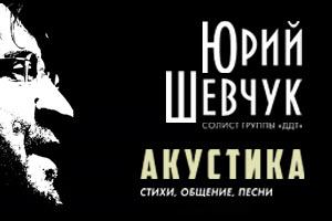 DDT Yuri Shevchuk