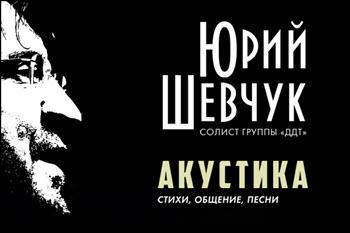 DDT Yuri Shevchuk, Russian Concert, Bomond, DDT, Yuri Shevchuk, Ukrainian Concert, Russian Chicago, Live Russian concert in Chicago, Copernicus Center Chicago, DDT tickets, 03/08/2019, Russian events in Chicago