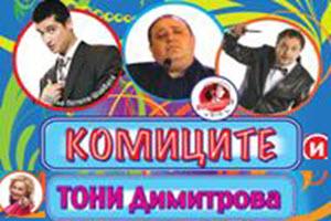 KOMITSITE & TONI DIMITROVA