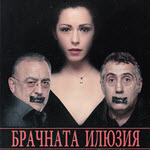 Brachnata iliuzia, Elena Petrova, Bulgarian theater, Chicago, Marius Donkin, Valentin Tanev, The marriage illusion, October 2 2015, Брачната илюзия, Bulgarian Events, bularian събитие, 10/02/2015