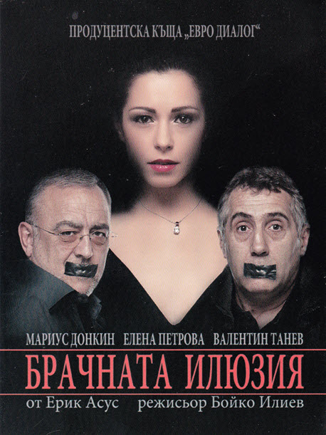Brachnata iliuzia, Elena Petrova, Bulgarian theater, Chicago, Marius Donkin, Valentin Tanev, The marriage illusion, October 2 2015, Брачната илюзия, Bulgarian Events, bularian събитие, 10/02/2015, Copernicus Center