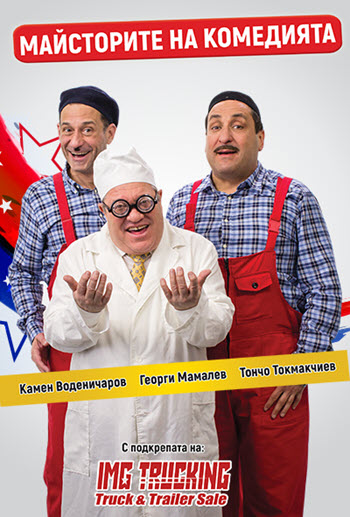 Майсторите на комедията - Chicago