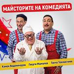 МАЙСТОРИТЕ НА КОМЕДИЯТА – Masters of Comedy