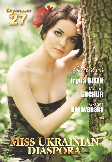 Miss Ukrainian Diaspora | ukrainian | чикаго | чікаго | Chicago