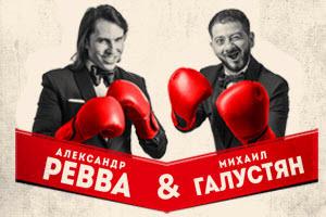 Revva & Galustyan