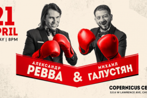 Revva & Galustyan, Comedy Club, Russian Comedy, Revva, Galustyan, Comedy, Stand Up, Copernicus Center, Bugz Entertainment, Vashe Radio, bomond, Ukrainian comedy, Chicago Russian Events, Chicago Ukrainian Events, Chicago, Aleksandr Revva, Mikhail Galustyan, Best of the Best of the Best