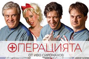 THE SURGERY ~ Bulgarian play