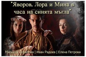 Yavorov Mina and Lora