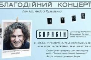 skraybin, skraybin band, concert, ukrainian concert, rock concert, andrii kyzmenko, chicago concert, ukraine, ukrainian event, Copernicus Center